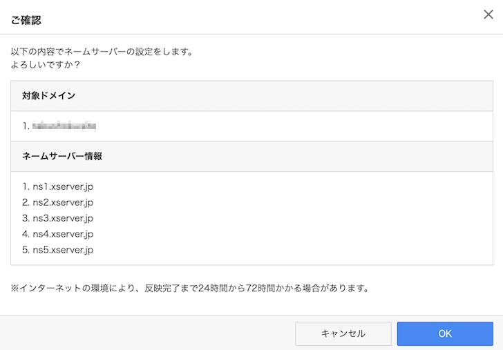 お名前.com初期設定6