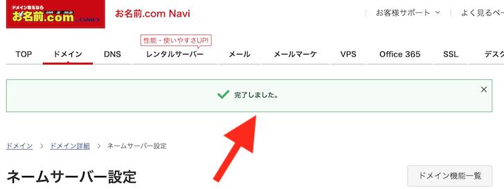 お名前.com初期設定7