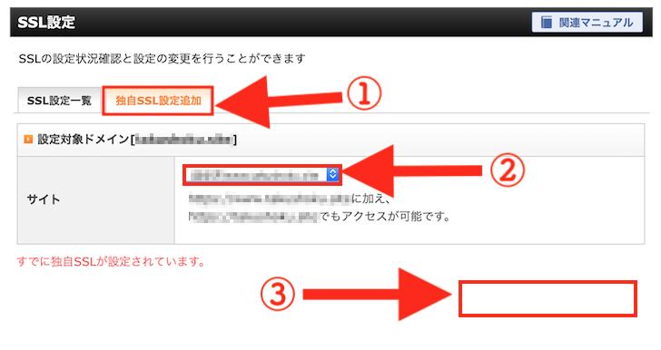 SSL設定手順2