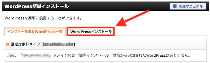 WordPress簡単インストール2