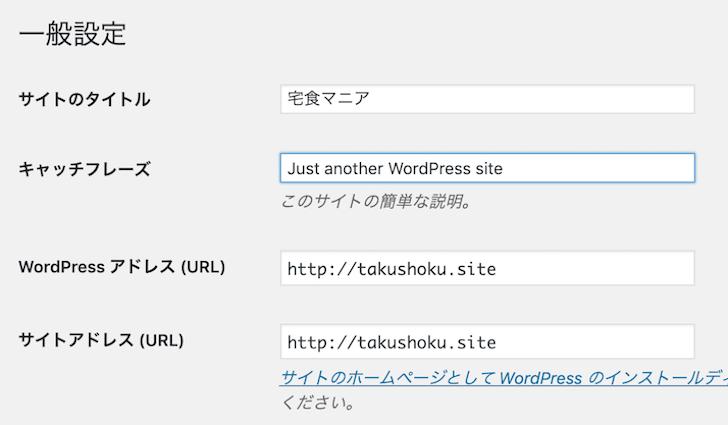 WordPressアドレス設定