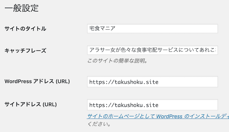 WordPressアドレス設定2
