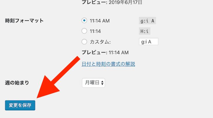 WordPressアドレス設定3