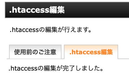 .htaccessの編集7