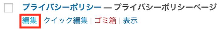 プライバシーポリシー編集