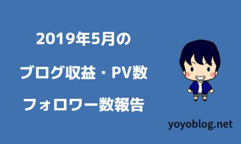 【2019年5月】雑記ブログPV数・収益報告【検索流入が2倍になった】