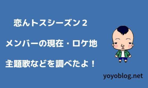 恋んトスシーズン2のメンバーの現在・ロケ地・主題歌と挿入歌の情報