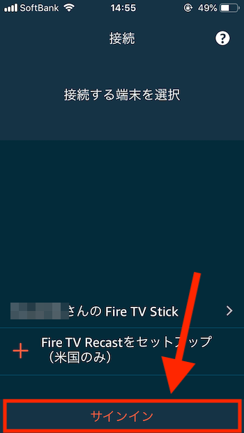 Fire TVリモコンアプリはサインインしても利用可能に