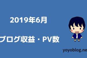 【2019年6月】雑記ブログPV数・収益報告【全体的に検索順位が上がった】