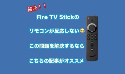 Fire TV Stickリモコンが反応しない!高確率で直す手順をていねいに解説