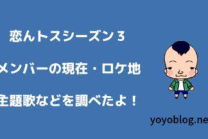 恋んトスシーズン3のメンバーの今・ロケ地・主題歌と挿入歌の情報