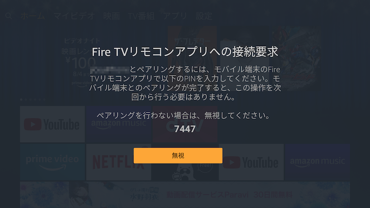 Fire TVリモコンアプリへの接続要求画面