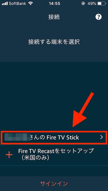 Fire TV Stickと同じWi-Fiに接続されているか確認