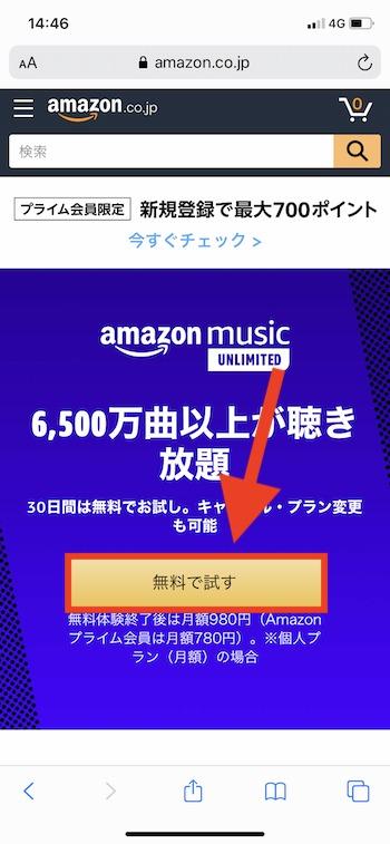 損しないAmazon Music Unlimitedの登録方法1