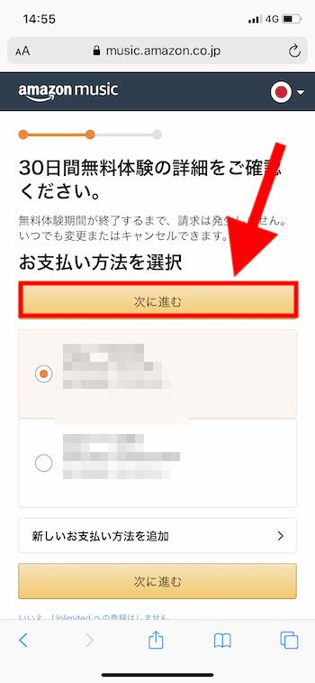 損しないAmazon Music Unlimitedの登録方法2