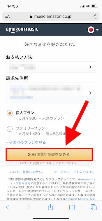 損しないAmazon Music Unlimitedの登録方法3