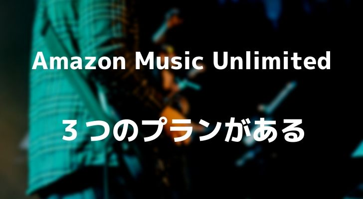Amazon Music Unlimitedの3つのプラン