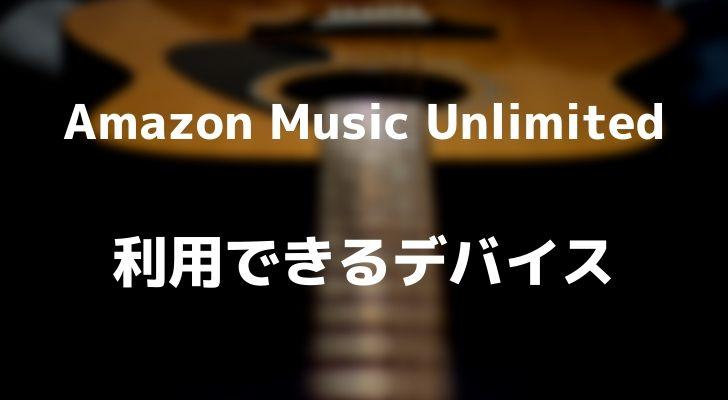 Amazon Music Unlimitedを利用できる端末