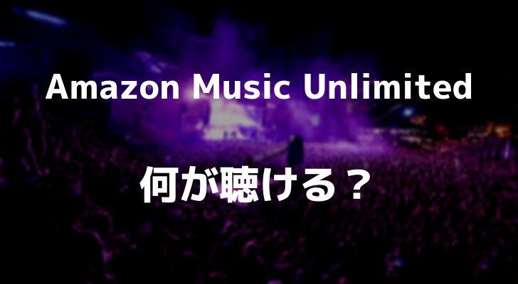 Amazon Music Unlimitedでどんな曲が聴ける?