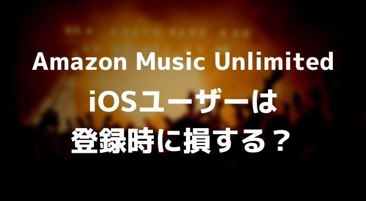 損しないAmazon Music Unlimitedの登録方法