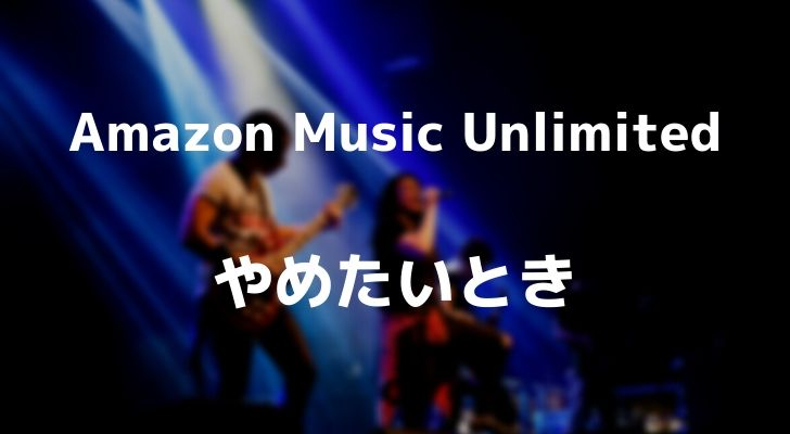 Amazon Music Unlimitedの解約方法