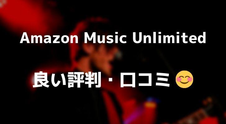 Amazon Music Unlimitedの良い評判・口コミ