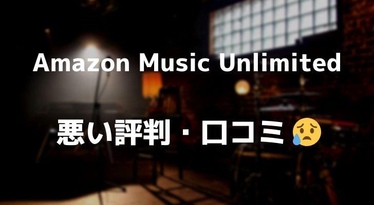 Amazon Music Unlimitedの悪い評判・口コミ