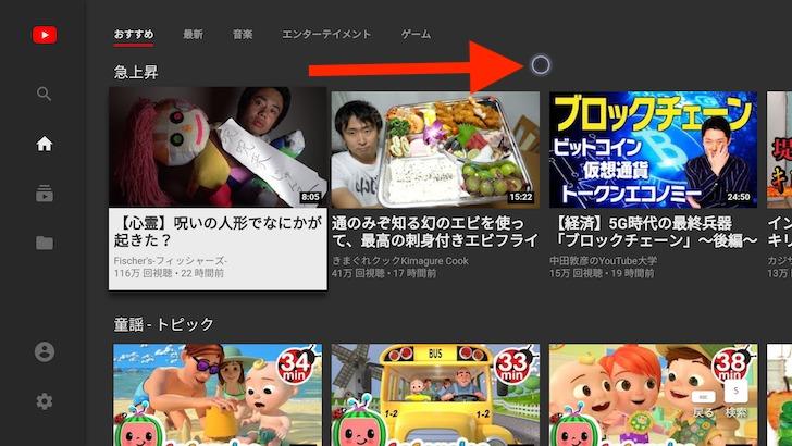 YouTubeアプリのカーソル