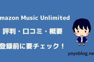 Amazon Music Unlimitedの評判・口コミ|登録前に要チェック!