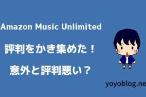 Amazon Music Unlimitedの評判をかき集めた!登録するのは損?