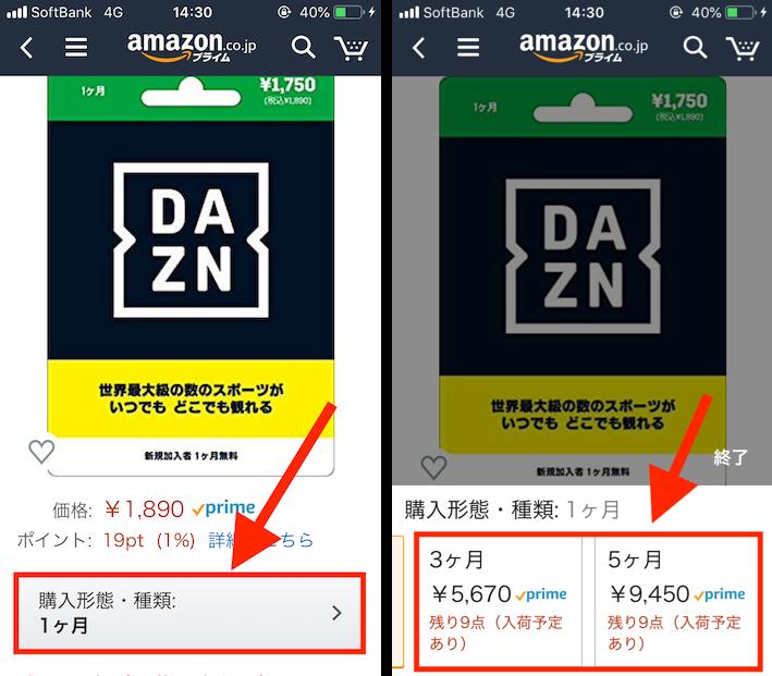 AmazonでDAZNプリペイドカードを購入
