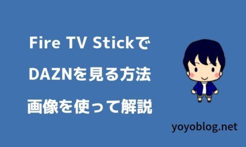 Fire TV StickでDAZNを見る手順を画像をたくさん使って解説してみた!