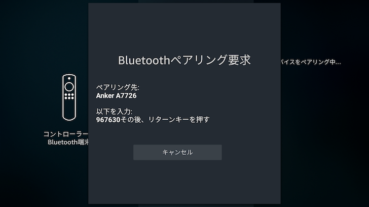 Fire TV StickでBluetoothキーボードを接続する2