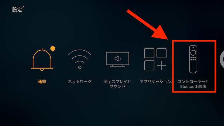 Fire TV StickでのBluetooth機器接続方法2