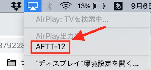Macでミラーリング2