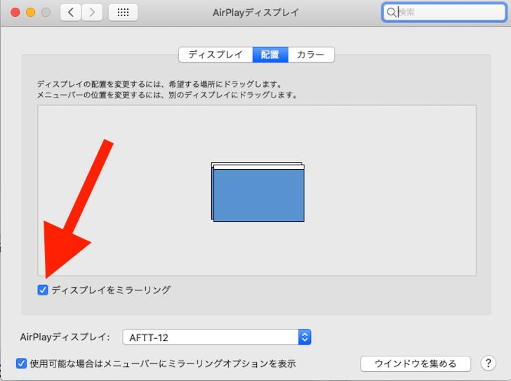 Macでデュアルモニターを実現2