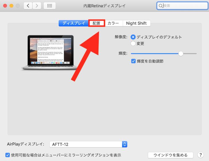 Macでデュアルモニタを実現