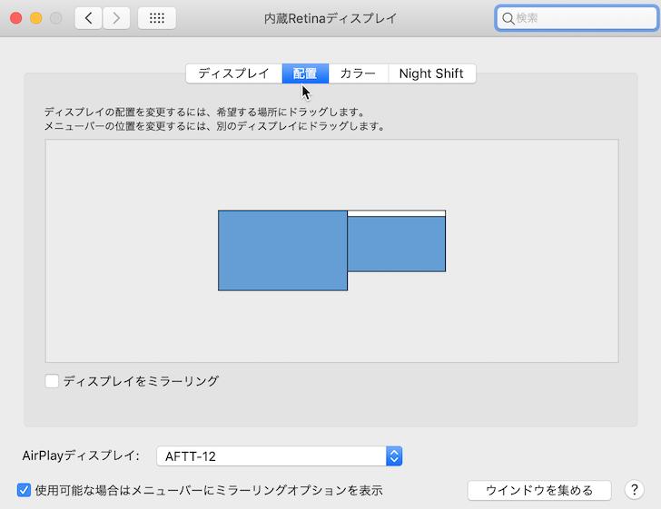 Macでデュアルモニターを実現3