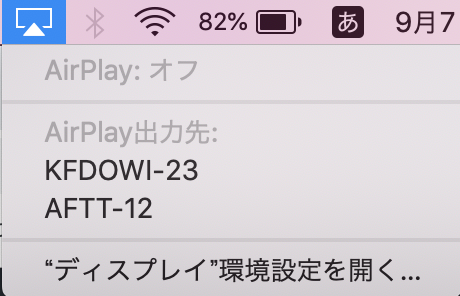 FireタブレットでAirPlay