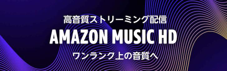 Amazon Music HDとは?
