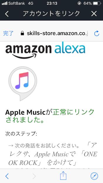 Amazon AlexaアプリからApple Musicのスキルを有効にする7