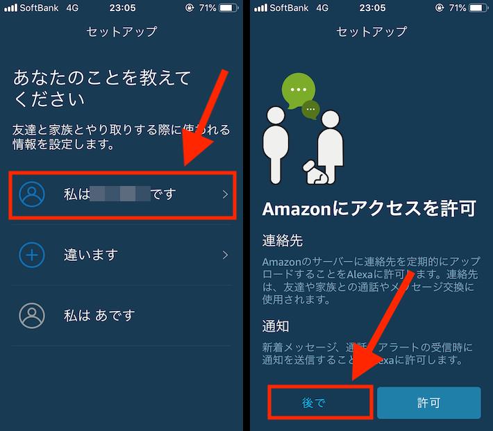 Amazon AlexaアプリからApple Musicのスキルを有効にする1
