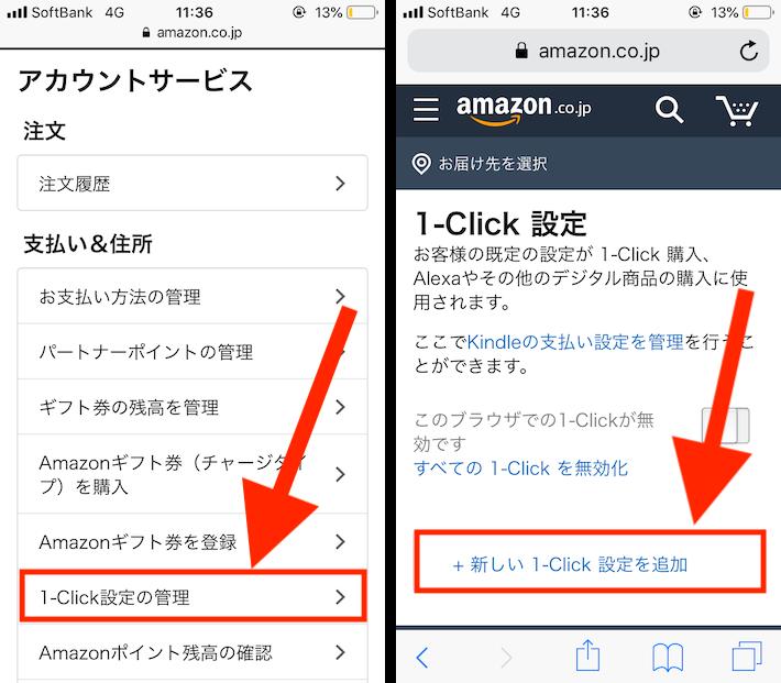 1-Click設定2