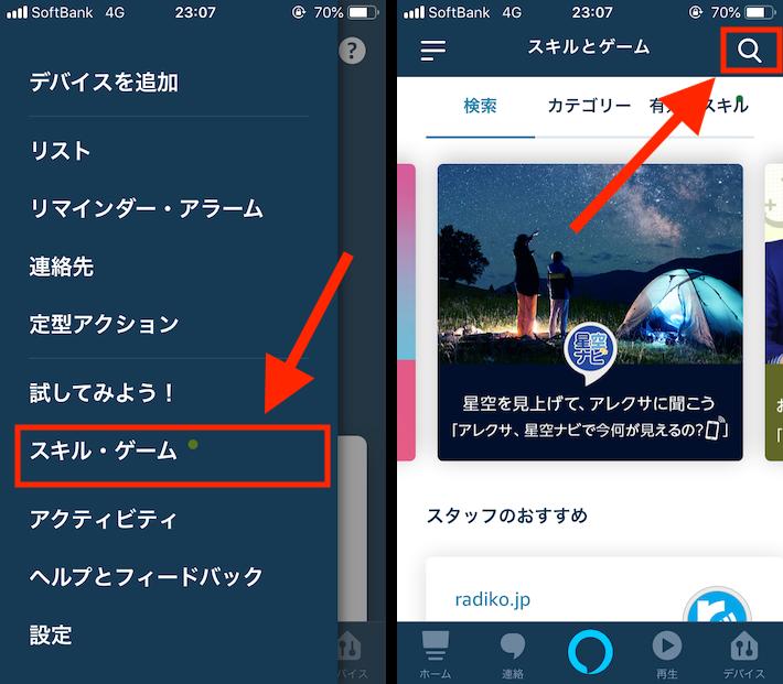 Amazon AlexaアプリからApple Musicのスキルを有効にする3