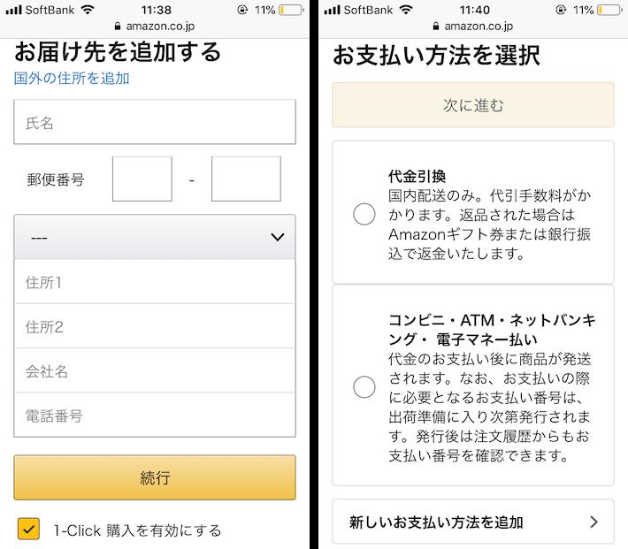 1-Click設定3