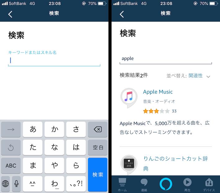 Amazon AlexaアプリからApple Musicのスキルを有効にする4