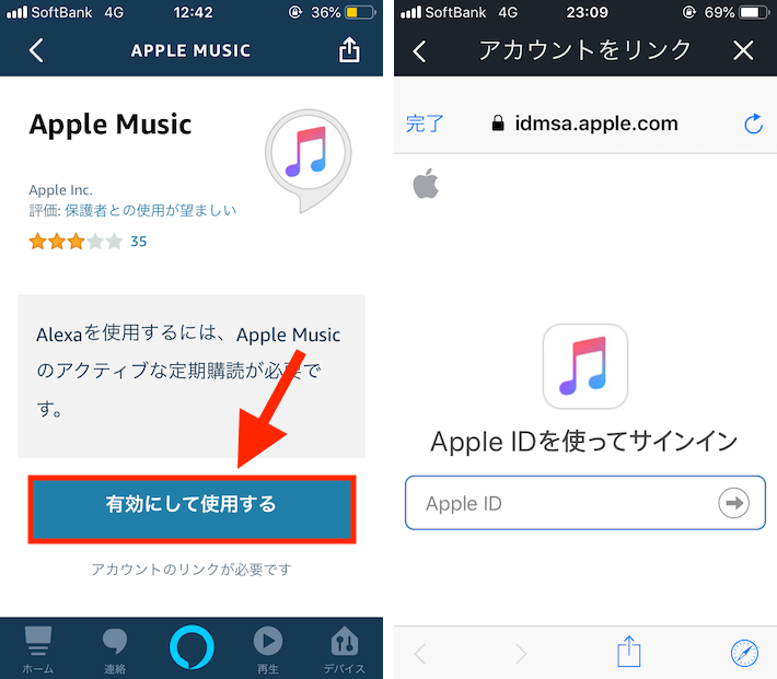 Amazon AlexaアプリからApple Musicのスキルを有効にする5