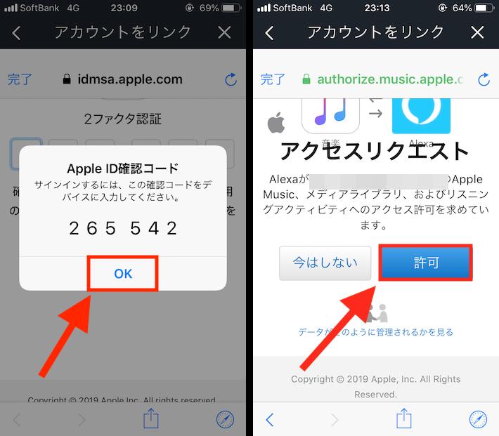 Amazon AlexaアプリからApple Musicのスキルを有効にする6