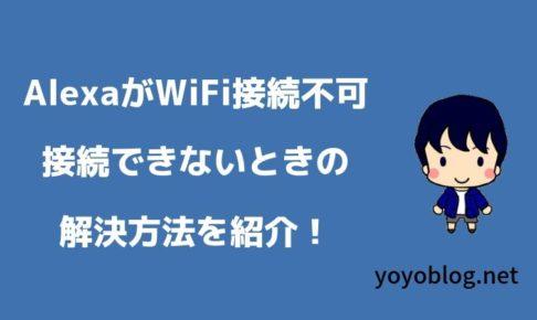 AlexaがWiFiに接続できない?99%解決できる手順を画像で解説