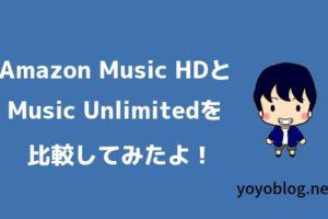 Amazon Music HDとAmazon Music Unlimitedを比較してみた